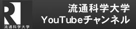 流通科学大学Youtubeチャンネル