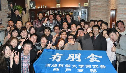 有朋会神戸支部新年会が開催されました