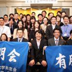神戸支部・大阪支部合同設立総会が行われました