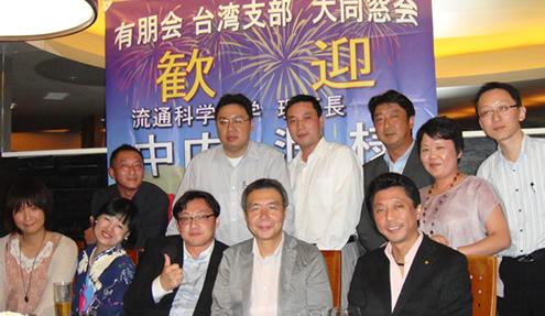 台湾支部交流会が行われました