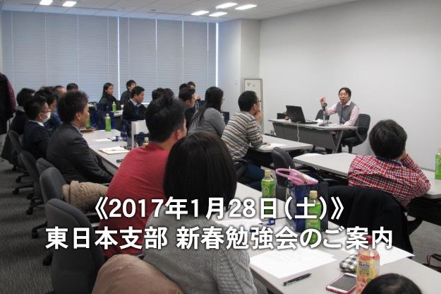 東日本支部新春勉強会のご案内