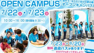 《7/22・23》流通科学大学オープンキャンパスのご案内