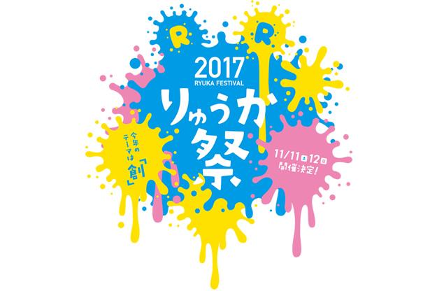2017りゅうか祭