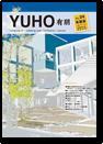 会報誌YUHO(24)表紙画像
