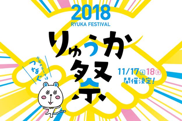 2018年りゅうか祭