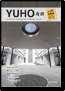 会報誌YUHO(25)表紙画像