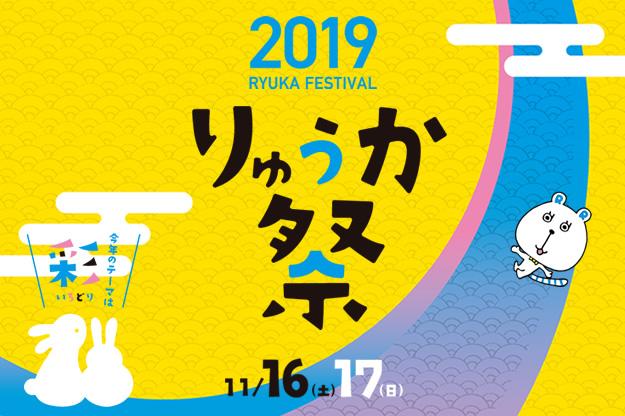2019年りゅうか祭
