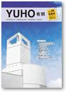 会報誌YUHO(26)表紙画像