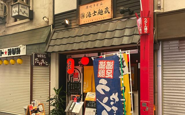 うどん居酒屋 海士麺蔵