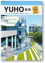 会報誌YUHO(27)表紙画像