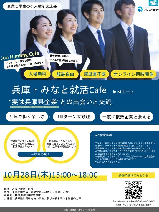 兵庫・みなと就活Cafe in Mポート 詳細1