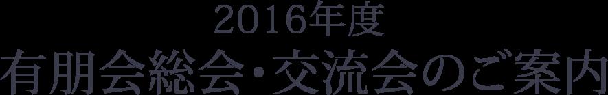 2016年度有朋会総会・交流会のご案内